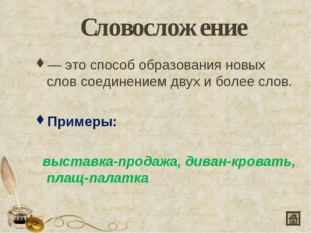 Словосложение — это способ образования новых слов соединением двух и более с...
