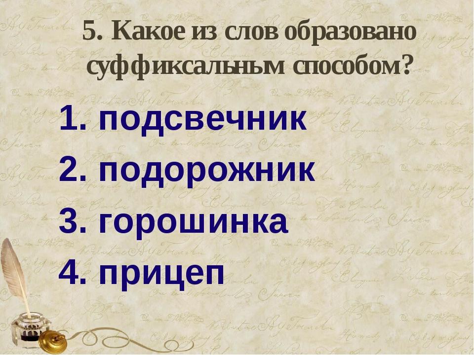 5. Какое из слов образовано суффиксальным способом? 1. подсвечник 2. подорожн...