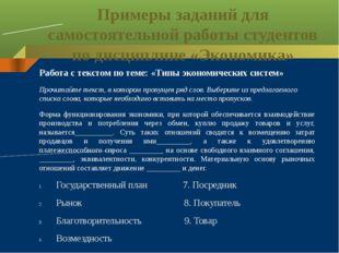 Примеры заданий для самостоятельной работы студентов по дисциплине «Экономика