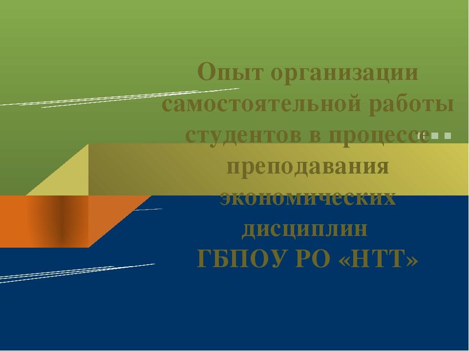 Опыт организации самостоятельной работы студентов в процессе преподавания эко...