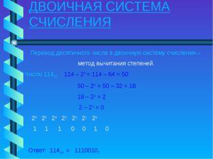 ДВОИЧНАЯ СИСТЕМА СЧИСЛЕНИЯ Перевод десятичного числа в двоичную систему счисл