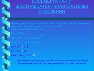 ВОСЬМЕРИЧНАЯ И ШЕСТНАДЦАТЕРИЧНАЯ СИСТЕМЫ СЧИСЛЕНИЯ Перевод чисел из десятично