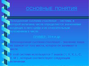 ОСНОВНЫЕ ПОНЯТИЯ Позиционная система счисления – система, в которой величина