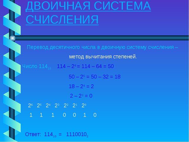 ДВОИЧНАЯ СИСТЕМА СЧИСЛЕНИЯ Перевод десятичного числа в двоичную систему счисл...