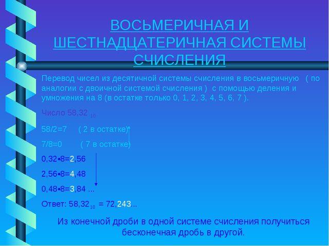 ВОСЬМЕРИЧНАЯ И ШЕСТНАДЦАТЕРИЧНАЯ СИСТЕМЫ СЧИСЛЕНИЯ Перевод чисел из десятично...