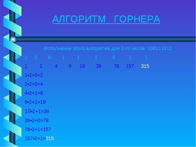 АЛГОРИТМ ГОРНЕРА Исполнение этого алгоритма для 2-го числа 100111011 0 0 1 1...