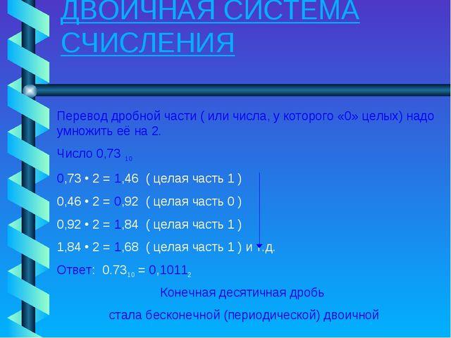 ДВОИЧНАЯ СИСТЕМА СЧИСЛЕНИЯ Перевод дробной части ( или числа, у которого «0»...