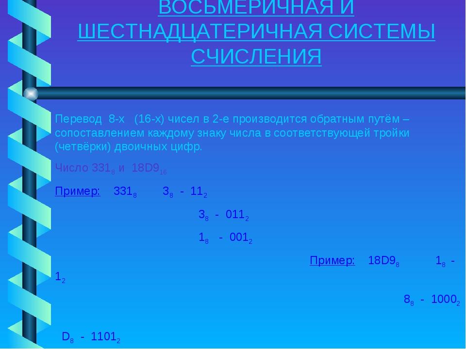 ВОСЬМЕРИЧНАЯ И ШЕСТНАДЦАТЕРИЧНАЯ СИСТЕМЫ СЧИСЛЕНИЯ Перевод 8-х (16-х) чисел в...