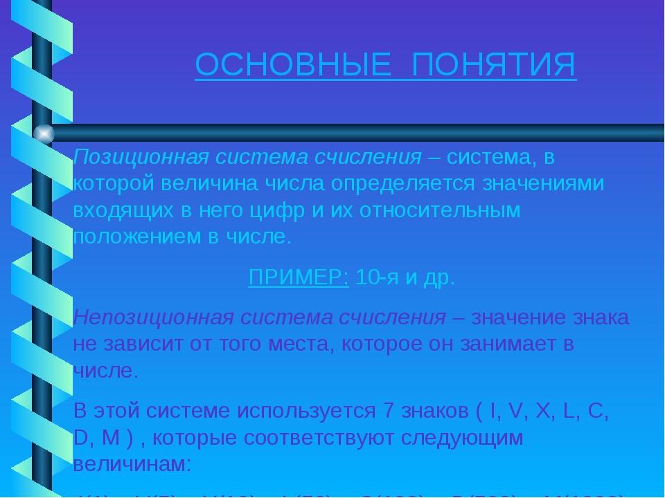 ОСНОВНЫЕ ПОНЯТИЯ Позиционная система счисления – система, в которой величина...