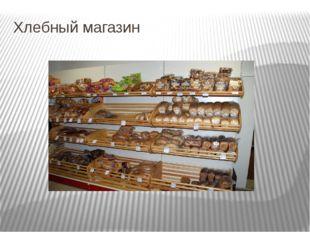 Хлебный магазин