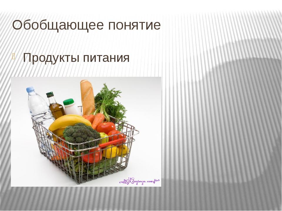 Обобщающее понятие Продукты питания