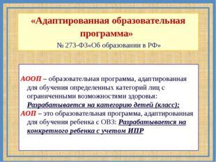 Цель, задачи курсов «Адаптированная образовательная программа» № 273-ФЗ«Об об