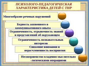 Цель, задачи курсов ПСИХОЛОГО-ПЕДАГОГИЧЕСКАЯ ХАРАКТЕРИСТИКА ДЕТЕЙ С ТНР Много