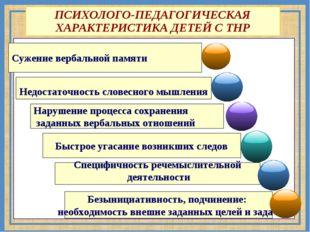 Цель, задачи курсов ПСИХОЛОГО-ПЕДАГОГИЧЕСКАЯ ХАРАКТЕРИСТИКА ДЕТЕЙ С ТНР Сужен