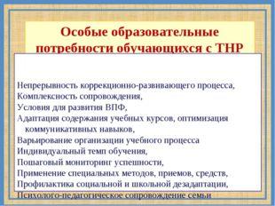 Цель, задачи курсов Особые образовательные потребности обучающихся с ТНР Непр