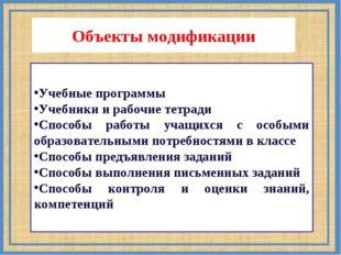 Объекты модификации Учебные программы Учебники и рабочие тетради Способы рабо