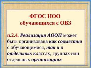 ФГОС НОО обучающихся с ОВЗ п.2.4. Реализация АООП может быть организована как