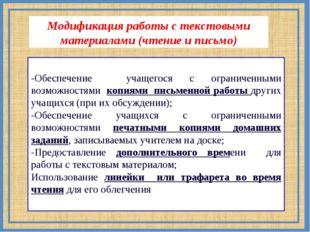 Модификация работы с текстовыми материалами (чтение и письмо) -Обеспечение уч