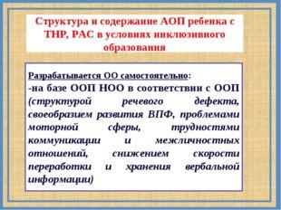 Структура и содержание АОП ребенка с ТНР, РАС в условиях инклюзивного образов