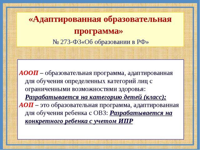 Цель, задачи курсов «Адаптированная образовательная программа» № 273-ФЗ«Об об...