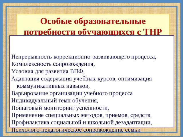 Цель, задачи курсов Особые образовательные потребности обучающихся с ТНР Непр...