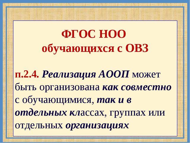 ФГОС НОО обучающихся с ОВЗ п.2.4. Реализация АООП может быть организована как...