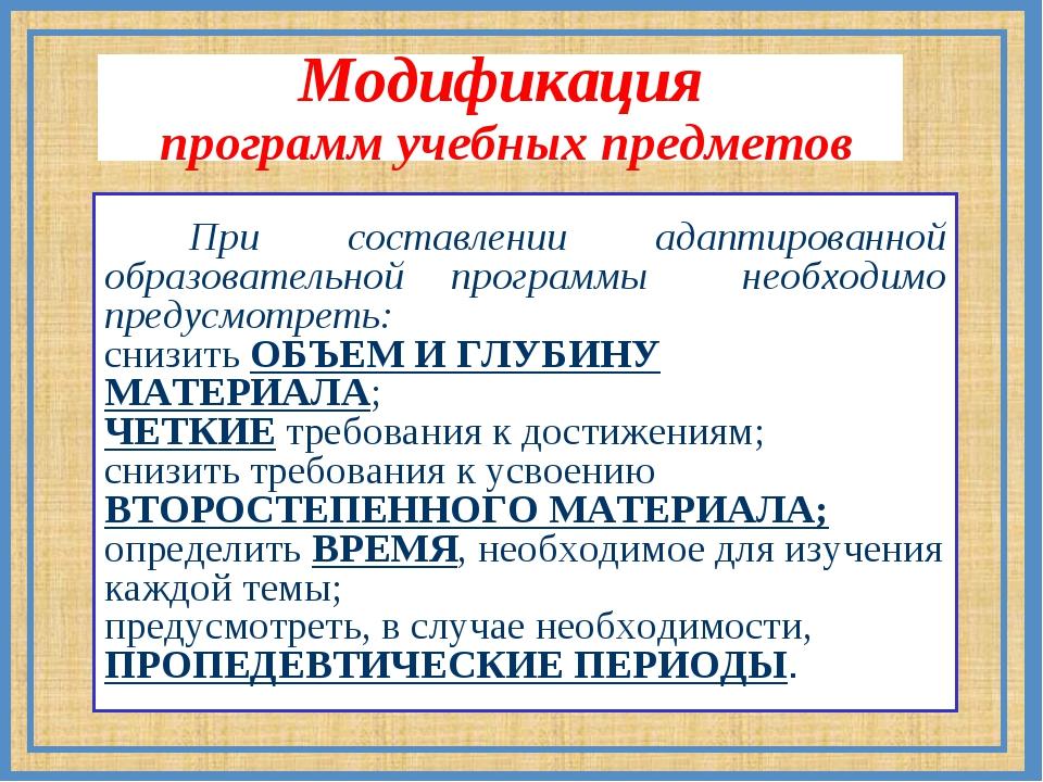 Модификация программ учебных предметов При составлении адаптированной образов...