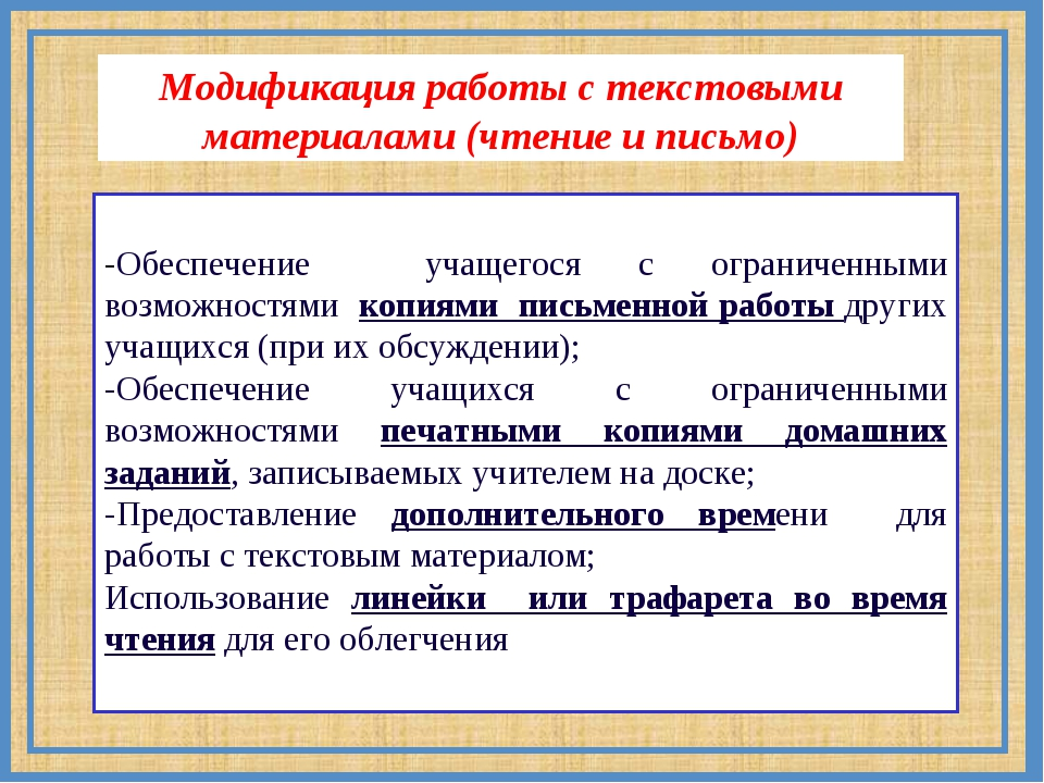 Модификация работы с текстовыми материалами (чтение и письмо) -Обеспечение уч...