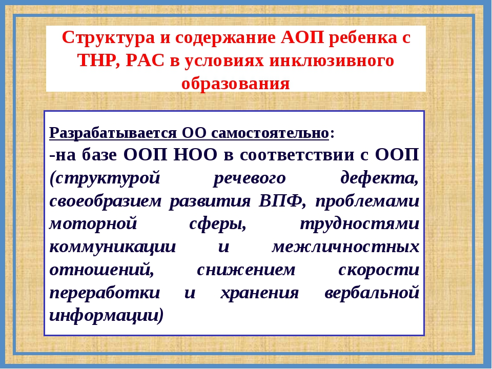 Структура и содержание АОП ребенка с ТНР, РАС в условиях инклюзивного образов...