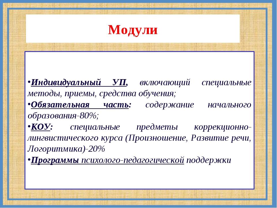 Модули Индивидуальный УП, включающий специальные методы, приемы, средства обу...