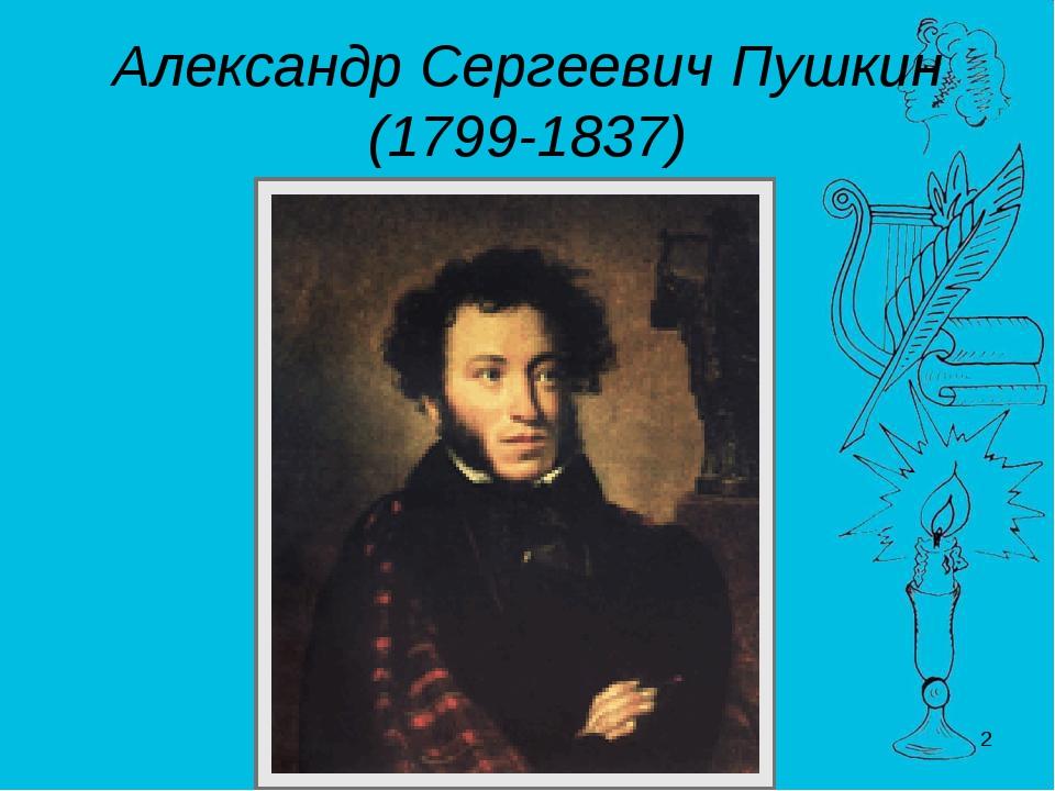 Александр Сергеевич Пушкин (1799-1837) *