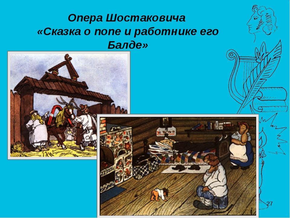 Опера Шостаковича «Сказка о попе и работнике его Балде» *