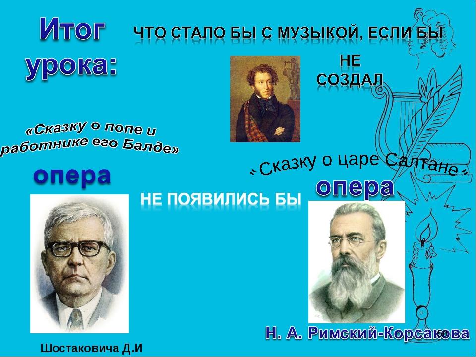 Шостаковича Д.И *