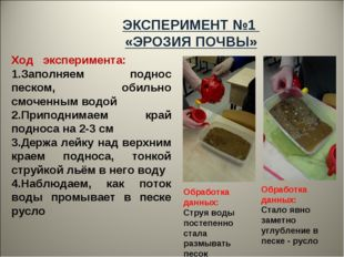 Обработка данных: Струя воды постепенно стала размывать песок ЭКСПЕРИМЕНТ №1
