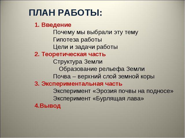 1. Введение Почему мы выбрали эту тему Гипотеза работы Цели и задачи работ...
