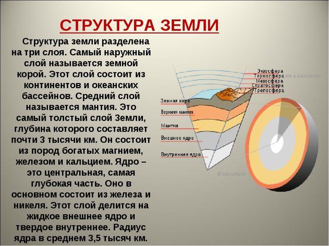 СТРУКТУРА ЗЕМЛИ   Структура земли разделена на три слоя. Самый наружный сло...