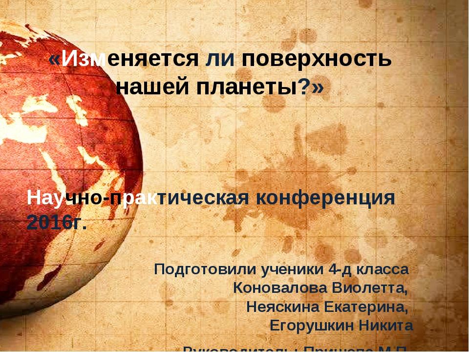 «Изменяется ли поверхность нашей планеты?» Научно-практическая конференция 20...
