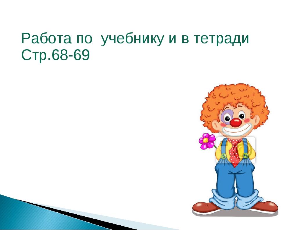 Работа по учебнику и в тетради Стр.68-69