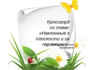 Кроссворд по теме: «Наклонные к плоскости и их проекции» Ф.И.О. Костюкова Гал