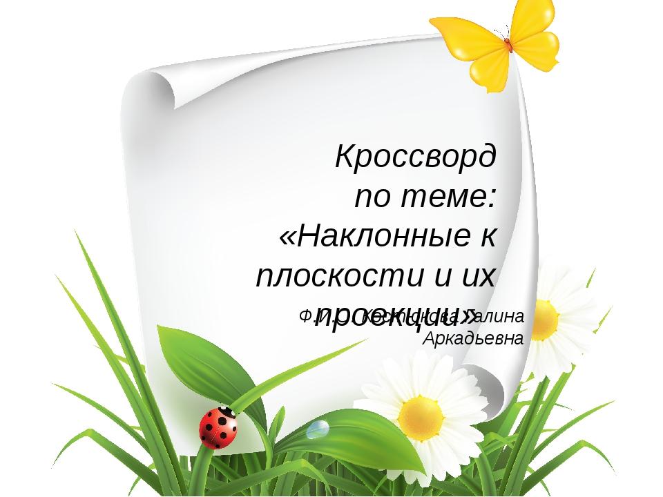 Кроссворд по теме: «Наклонные к плоскости и их проекции» Ф.И.О. Костюкова Гал...