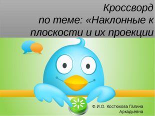 Кроссворд по теме: «Наклонные к плоскости и их проекции Ф.И.О. Костюкова Гал