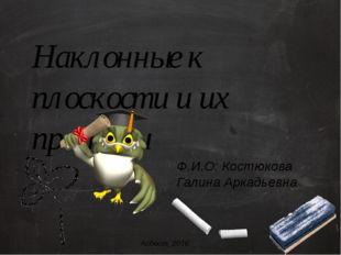 Наклонные к плоскости и их проекции Ф.И.О: Костюкова Галина Аркадьевна Асбест