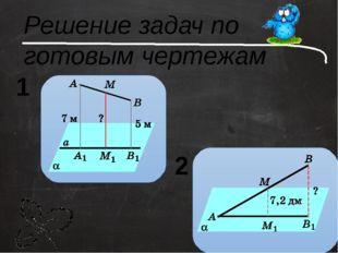 Решение задач по готовым чертежам 1 2