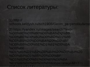Список литературы: 1) http://schools.keldysh.ru/sch1905/Geom_perpendikularnos