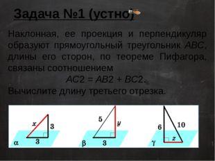 Задача №1 (устно) Наклонная, ее проекция и перпендикуляр образуют прямоугольн