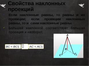 Свойства наклонных проекций Если наклонные равны, то равны и их проекции; есл