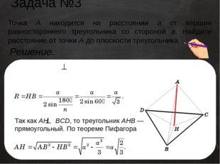 Задача №3 Точка А находится на расстоянии a от вершин равностороннего треугол