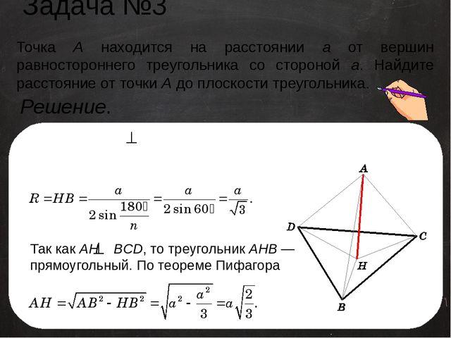 Задача №3 Точка А находится на расстоянии a от вершин равностороннего треугол...