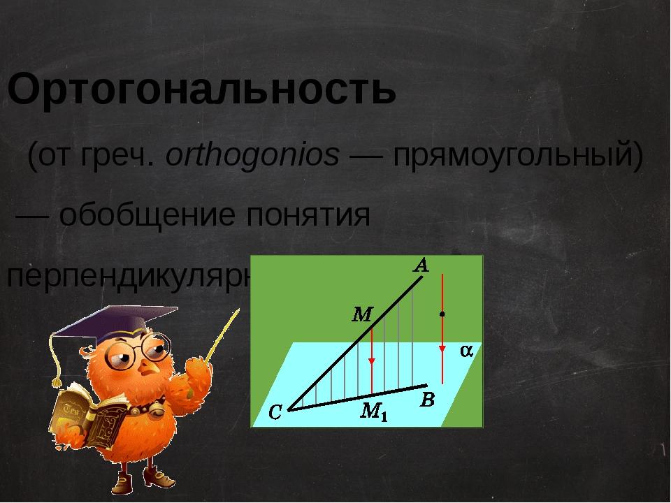 Ортогональность (от греч. оrthogonios— прямоугольный) — обобщение понятия п...