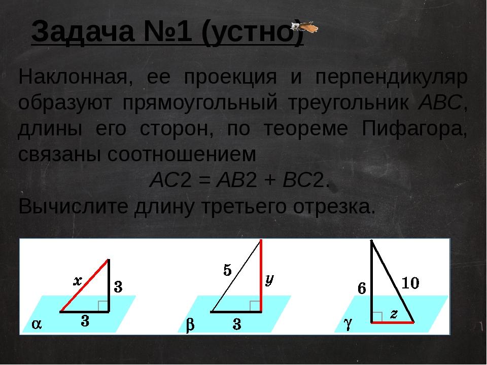 Задача №1 (устно) Наклонная, ее проекция и перпендикуляр образуют прямоугольн...